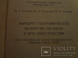 1960 Киев и экскурсии по нему всего 1500 экземпляров, фото №2