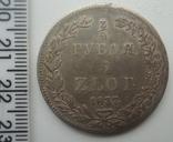 1837 НГ 3/4 рубля 5 злотых photo 1