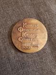Настольная медаль - IX спартакиада СССР, фото №3