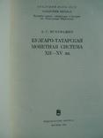 Булгаро-татарская монетная система XII-XV вв., фото №3