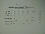 Булгаро-татарская монетная система XII-XV вв., фото №9
