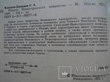 Монеты нижегородского княжества (1989), фото №4