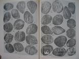 Монеты нижегородского княжества (1989), фото №7