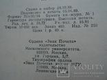 Монеты нижегородского княжества (1989), фото №11