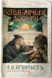 1912 Астрономические досуги. Игнаньев Е.И.