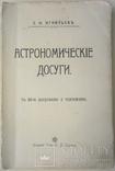 1912  Астрономические досуги. Игнаньев Е.И., фото №4