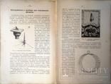 1912  Астрономические досуги. Игнаньев Е.И., фото №5