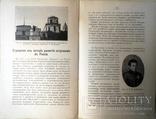 1912  Астрономические досуги. Игнаньев Е.И., фото №7