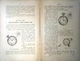 1912  Астрономические досуги. Игнаньев Е.И., фото №12