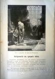 1912  Астрономические досуги. Игнаньев Е.И., фото №13