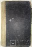 1908 Конец мира. Популярная астрономия. Фламмарион Камилль photo 2