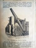 1908 Конец мира. Популярная астрономия. Фламмарион Камилль photo 4