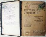1908 Конец мира. Популярная астрономия. Фламмарион Камилль photo 6