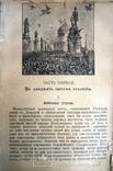 1908 Конец мира. Популярная астрономия. Фламмарион Камилль photo 8