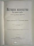 1903 Верман К. История искусства всех времен и народов