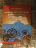 Книга Правове регулювання використання металошукачів в Україні