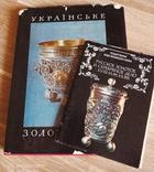 Українське золотарство+бонус. Академія наук. Багато фото і детальний опис.