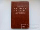 Царский архив и лецивые летописи времён Ивана Грозного, фото №2