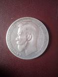 1 рубль 1897 года. photo 1