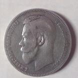 1 рубль 1897 года. photo 3