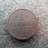 1/2 копейки 1878 г. photo 1