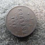 1/2 копейки 1878 г. photo 2