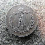 1/2 копейки 1878 г. photo 3