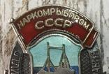 Наркомрыбпром, серебро. photo 3