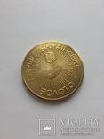 Мужієво 99 перше українське золото, фото №8