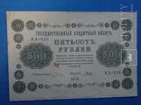 500 рублей 1918 photo 1