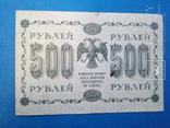 500 рублей 1918 photo 2