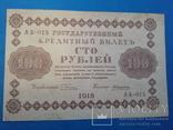 100 рублей 1918 photo 1