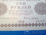 100 рублей 1918 photo 3