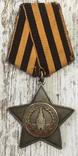 Орден Славы 2 степени. photo 1