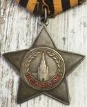 Орден Славы 2 степени. photo 2