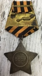 Орден Славы 2 степени. photo 3
