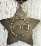 Орден Славы 2 степени. photo 4