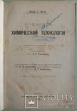 1908 Учебник Химической Технологии. проф. Ост Г. photo 2