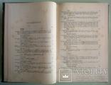 1908 Учебник Химической Технологии. проф. Ост Г. photo 6