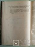 1908 Учебник Химической Технологии. проф. Ост Г. photo 7