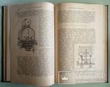 1908 Учебник Химической Технологии. проф. Ост Г. photo 9