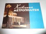 Киевский Метрополитен Реклама Времен Постройки
