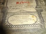 1882 Талмудическая Юриспруденция Иудаика