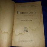 1921 Психологiя, українське видання