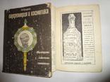 Книга с Рекламой Парфюмерии и Шоколада до 1917 года
