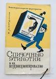 Спичечные этикетки и их коллекционирование. Брошюра. 1970 г.