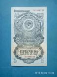 5 рублей 1947 г. СССР aUnc