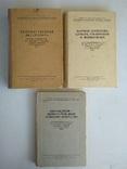 Каталог-прейскурант в 3х томах 1961