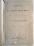 1916 Канун Освобождения 1855-1861. Нестор Котляревский