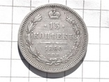 15 коп 1860 г. ( узкий хвост ) photo 1